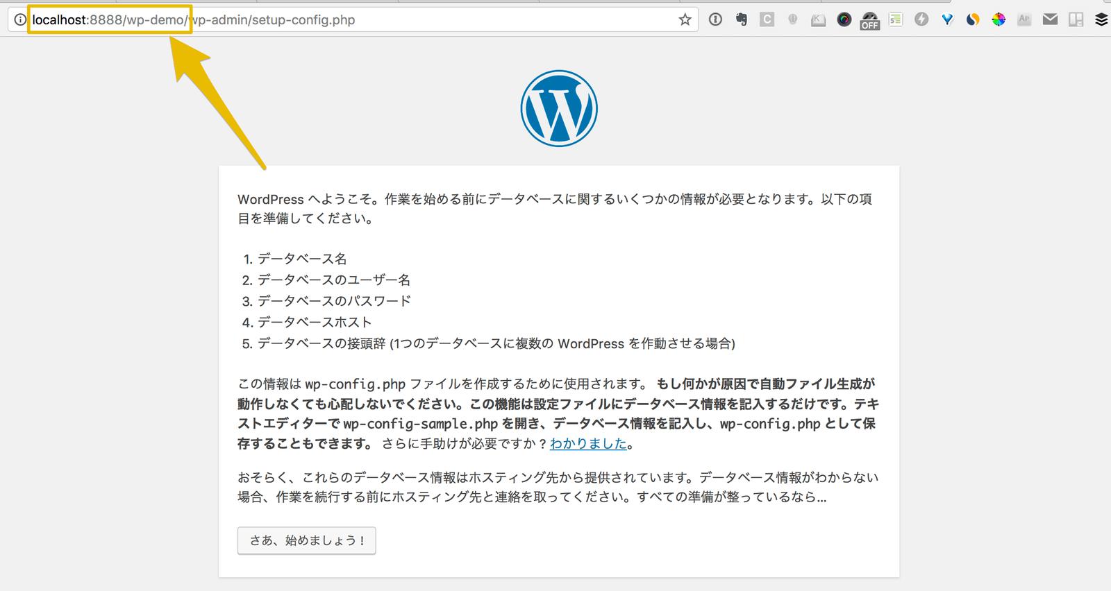 localhost以下のフォルダにアクセスしてWordPressのインストール作業を進めます
