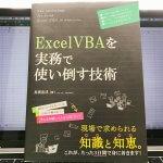 「入門」レベルを脱出!「ExcelVBAを実務で使い倒す技術」はVBA開発者として次のステップへ進むための良書
