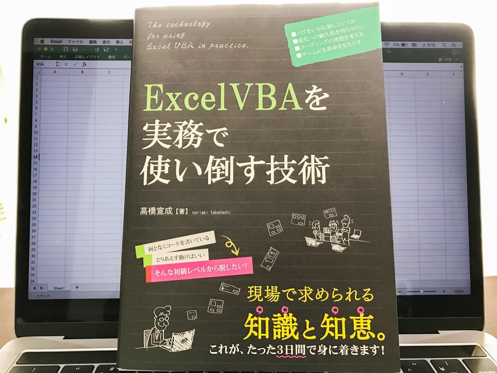 脱「入門」レベル!「ExcelVBAを実務で使い倒す技術」はVBA開発者として次のステップへ進むための良書