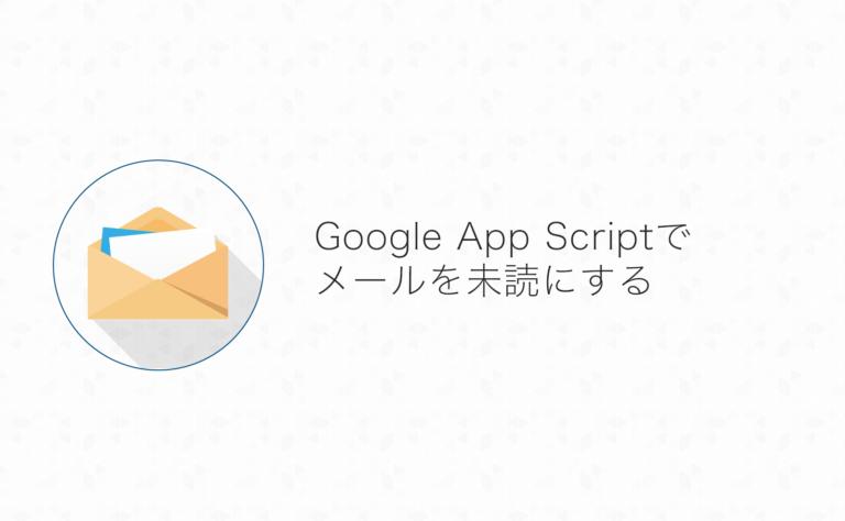 【Gmail】Google App Scriptで特定のラベルの付いたメールを未読にする方法