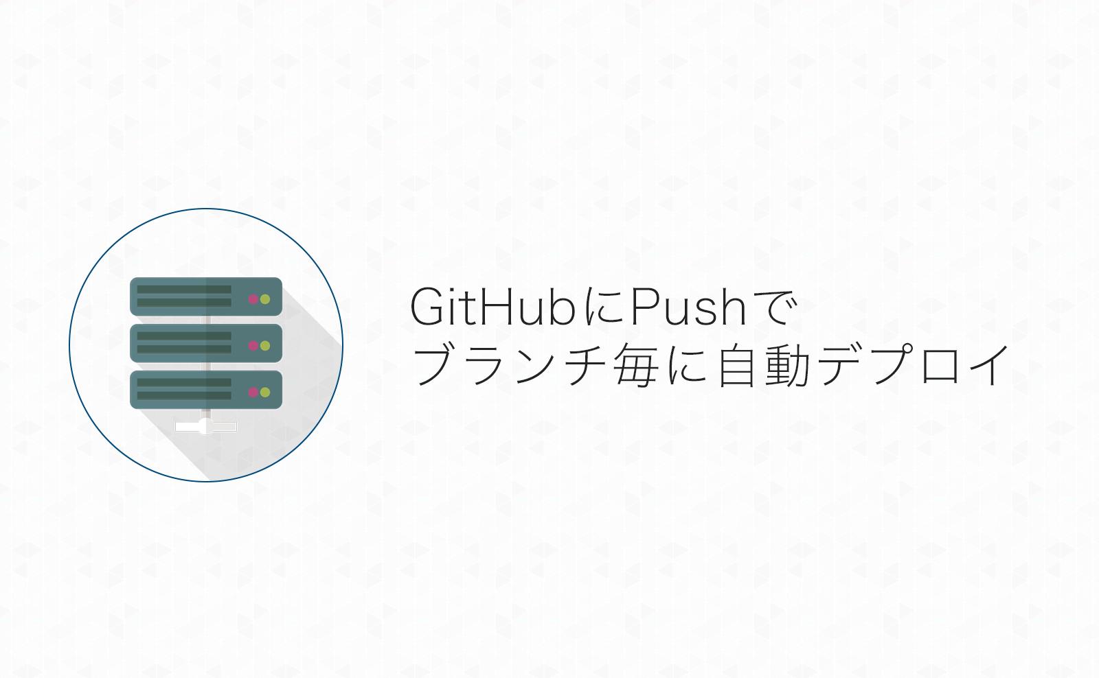 GitHubにプッシュしたらブランチ毎に自動デプロイする仕組みをXサーバー上に作ってみた