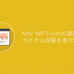 【WordPress】MW WP Formで選択肢にカスタム投稿タイプのリストを表示する方法
