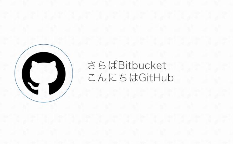 Bitbucketで管理していたリポジトリをGitHubに移行するメモ