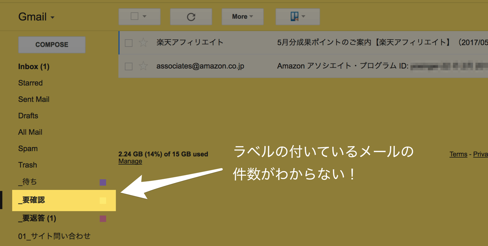 ラベルの付いたメールを簡単に確認したい