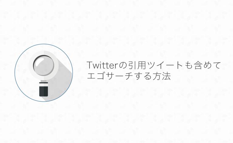 Twitterで記事のシェアを引用ツイートも含めてエゴサーチする方法