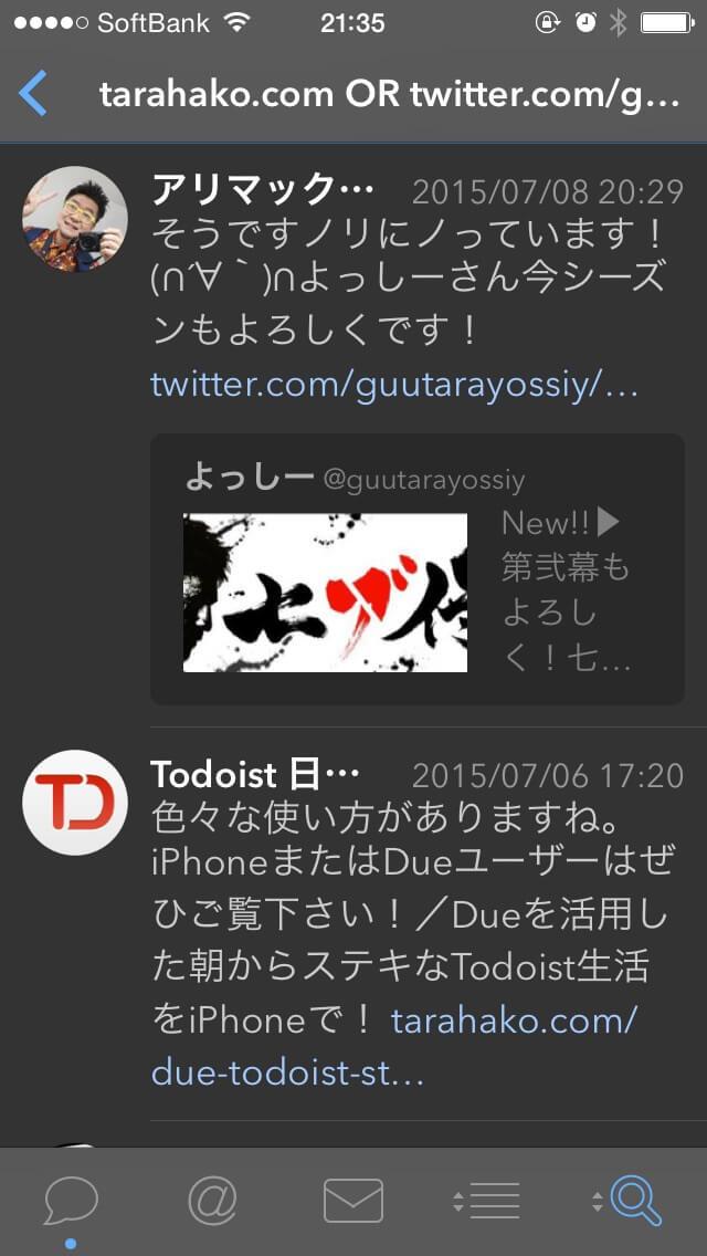 引用ツイートも含めてエゴサーチ出来るようになりました