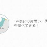 Twitterの片思いや相互フォローをアプリ認証不要で確認出来る「twitter 片思いチェッカー」が身辺整理によい