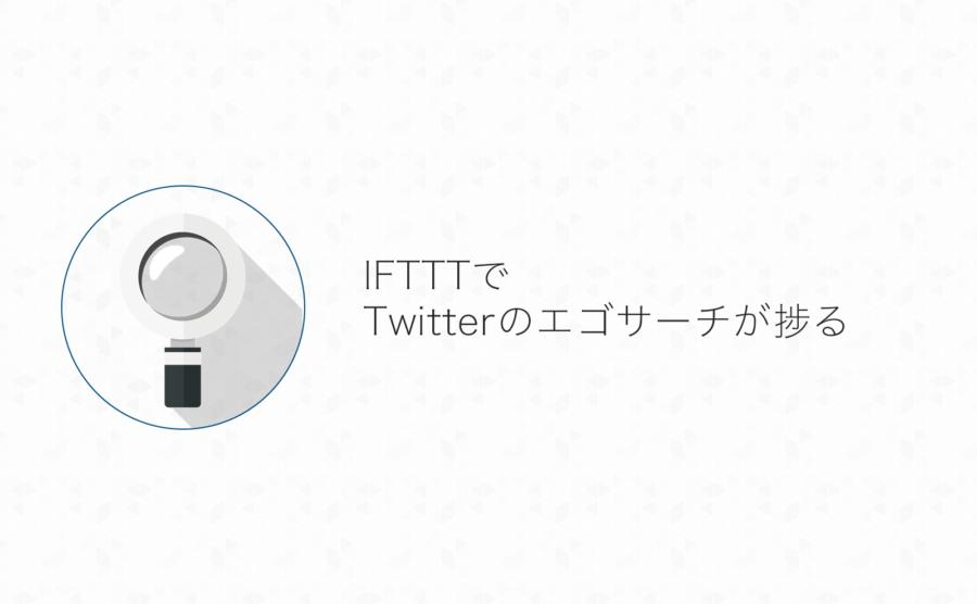 Twitterで「.netのドメイン」のエゴサーチができない問題はIFTTTを使うと捗る