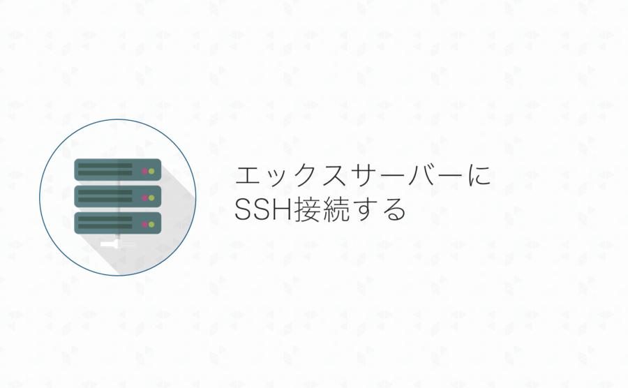 エックスサーバーにSSH接続するための準備手順まとめ!