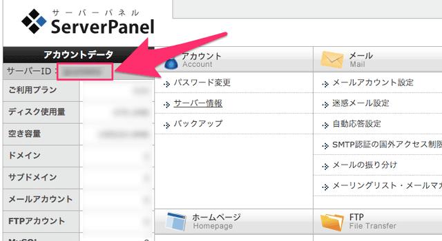 エックスサーバーのサーバーIDはサーバーパネルTOPで確認出来ます