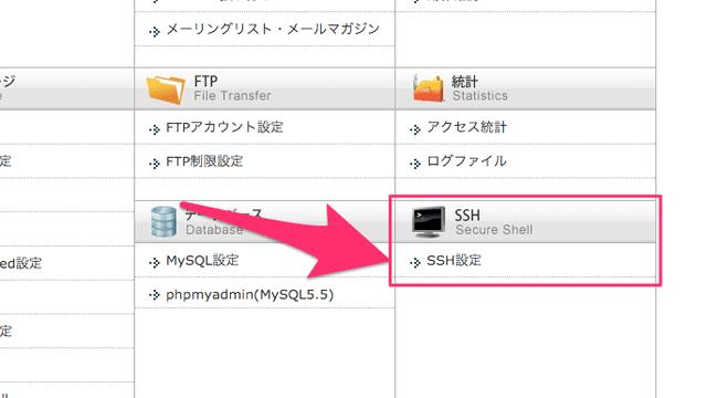 エックスサーバーのサーバーパネル右下のSSH設定からスタート