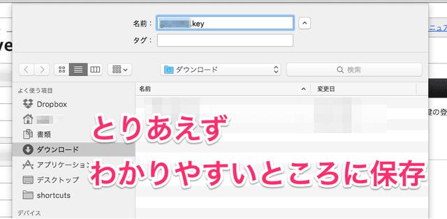ダウンロードした鍵ファイルはとりあえずわかりやすいところに保存しておきます。