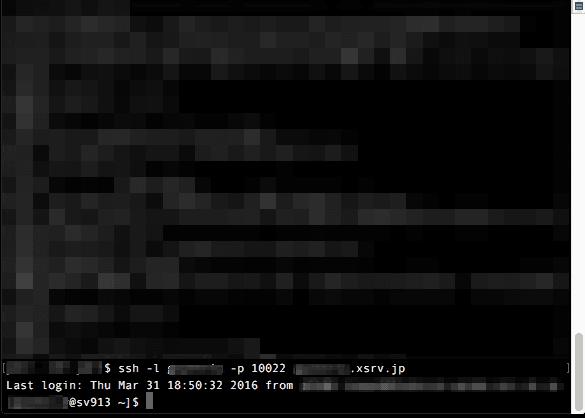 SSH接続が完了すると、ターミナルのユーザー名が変わります