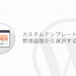 【WordPress】固定ページのテンプレートを管理画面から選択できるようにする方法