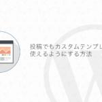 【WordPress】投稿でも表示テンプレートを管理画面から選択できるようにする方法