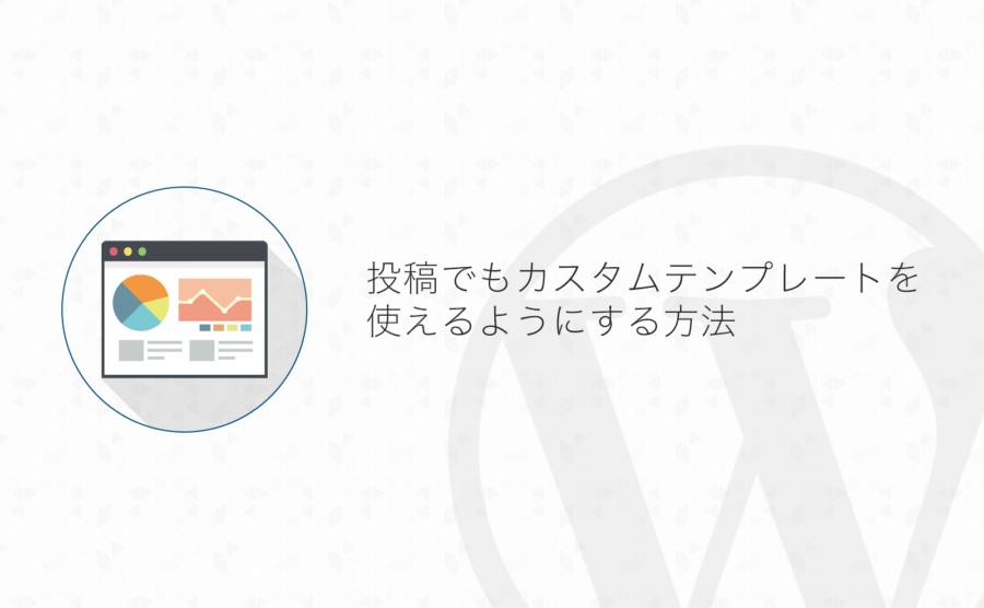 【WordPress】投稿やカスタム投稿タイプでも表示テンプレートを管理画面から選択できるようにする方法