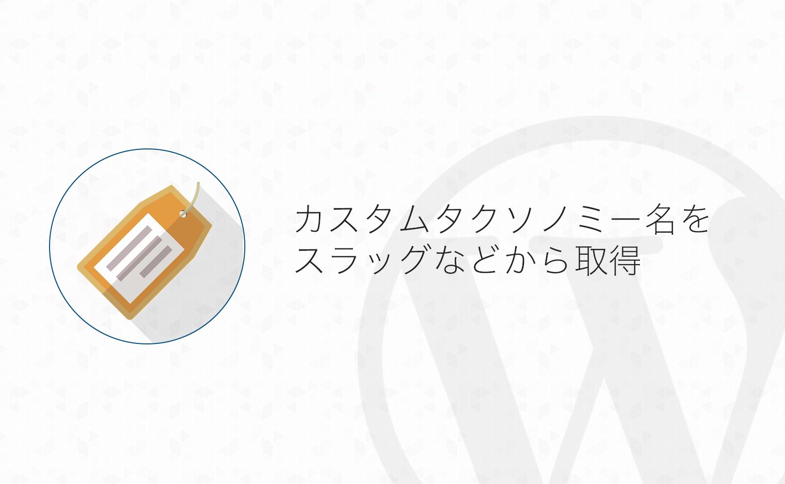 【WordPress】カスタムタクソノミーのタームの名前をスラッグなどから取得する方法