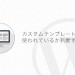【WordPress】投稿テンプレートが使われているか判断して処理を分岐させる方法