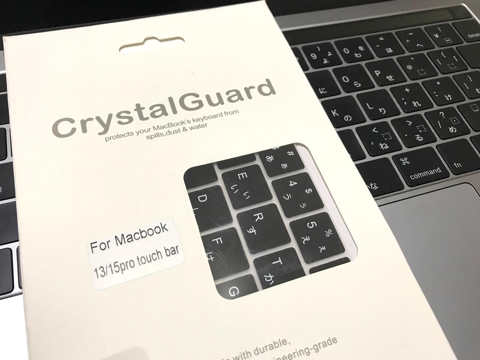 お菓子食べならが止まらないのでMacBook Pro用のキーボードカバー買うた