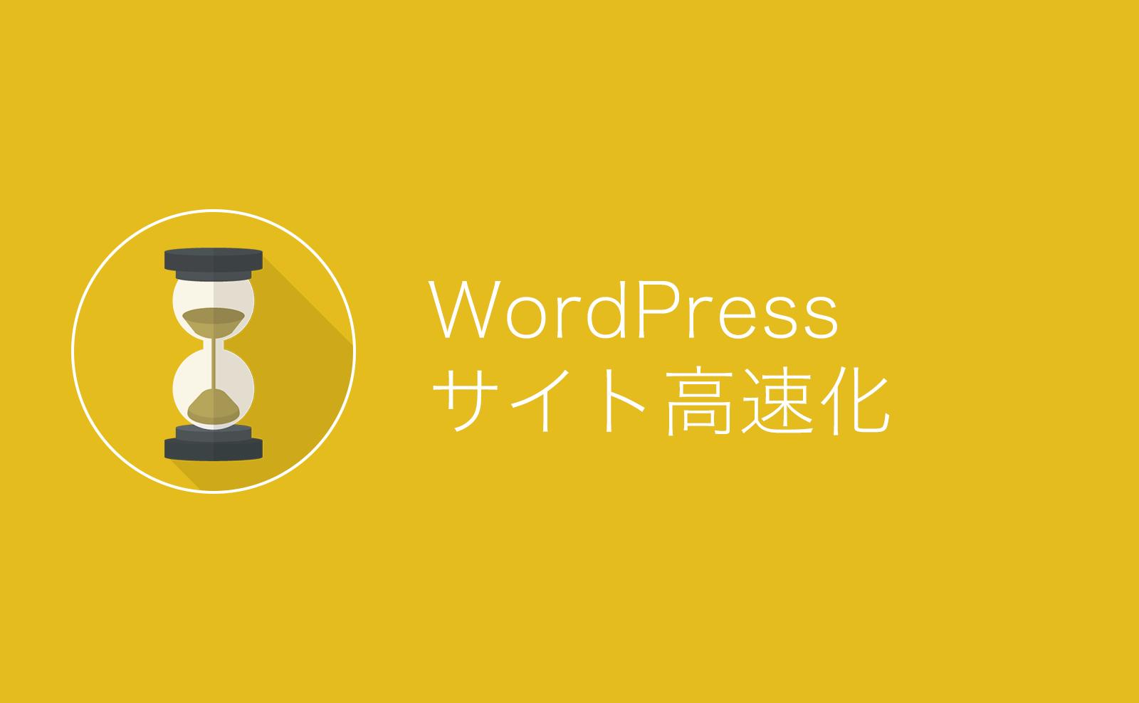 WordPressサイト高速化!PageSpeed Insights100点の為にやったこと・わかったこと