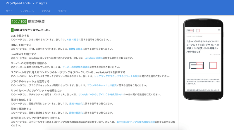 PageSpeed Insights 100点達成