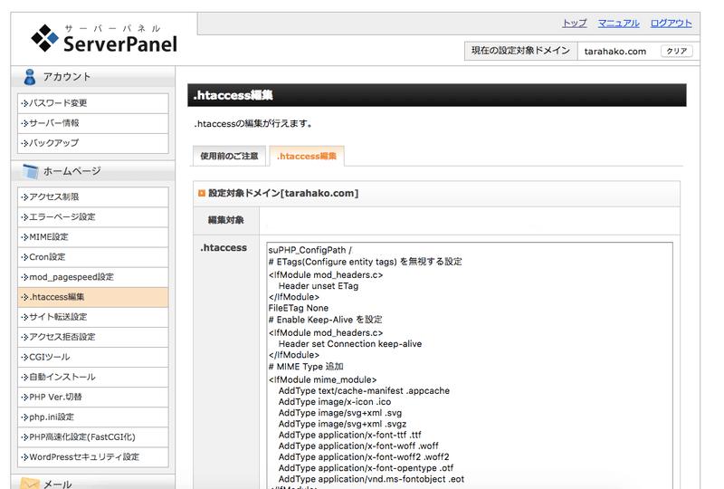 レンタルサーバーの管理画面からhtaccessファイルを編集出来る場合もある