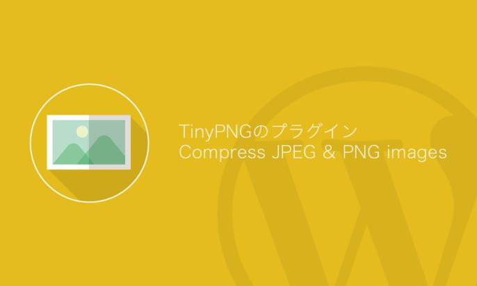 【WordPress】簡単設定でしっかり圧縮!TinyPNGの画像圧縮プラグインに乗り換えてみた