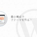 【WordPress】必要最低限のファイルで作る子テーマの作り方