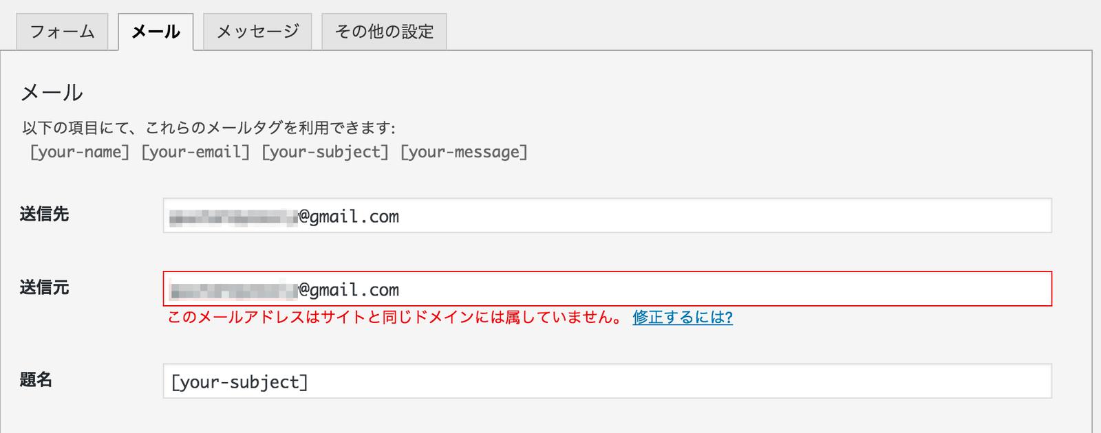 「このメールアドレスはサイトと同じドメインには属していません。」というエラーが表示された