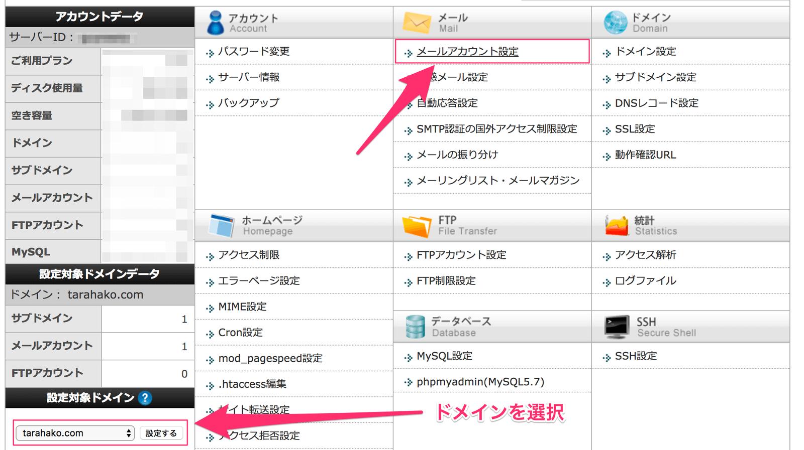 エックスサーバーのサーバーパネルからドメイン選択してメールアカウント設定を開く