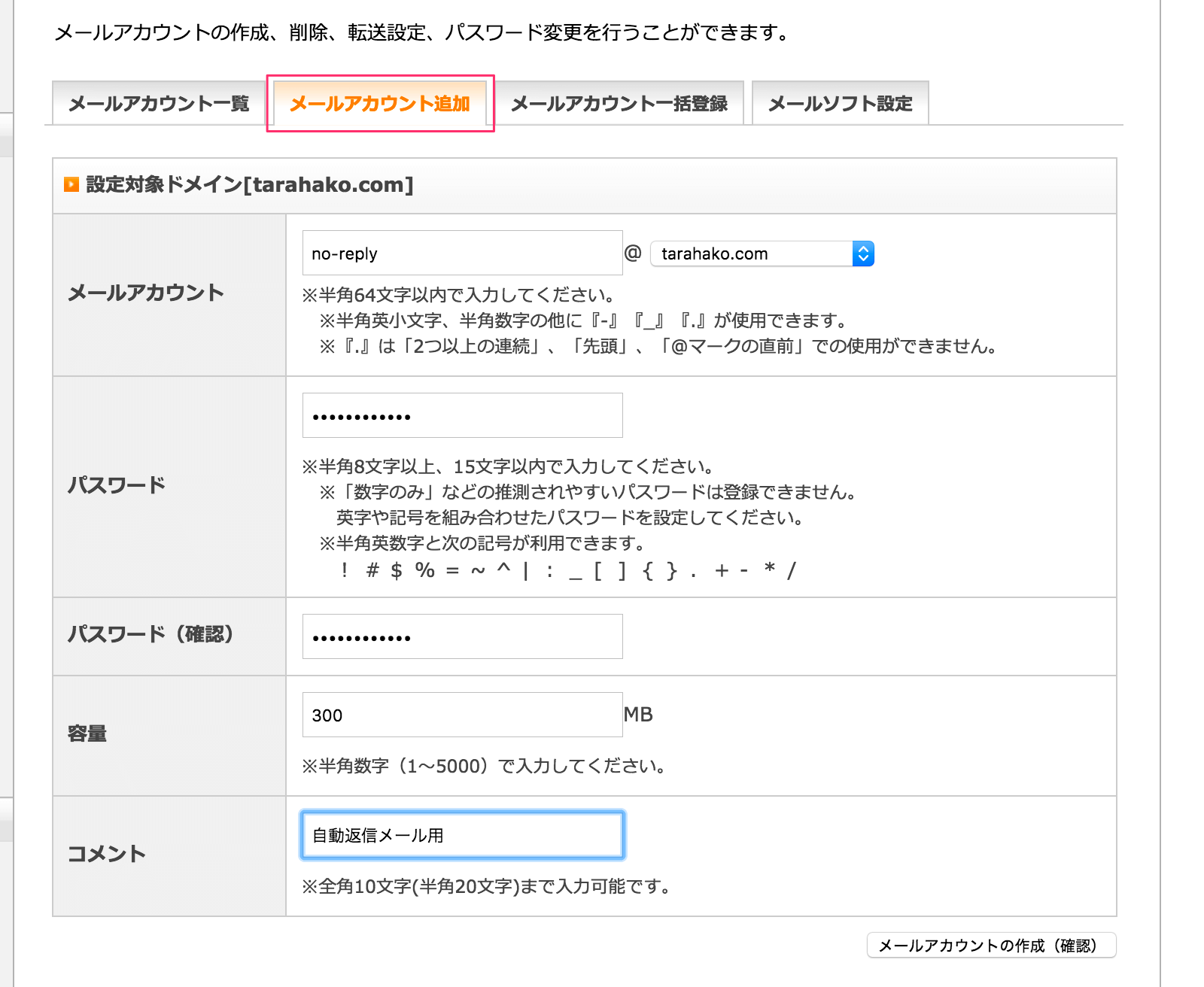 メールアカウントタブから追加するアカウント情報を入力する