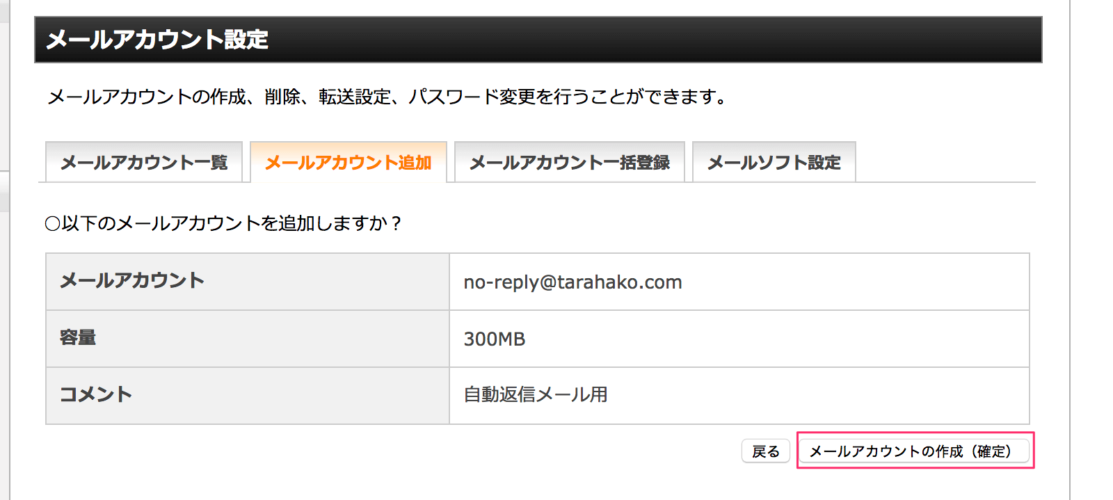 メールアカウント追加確認ページで確定ボタンを押してアカウント追加完了