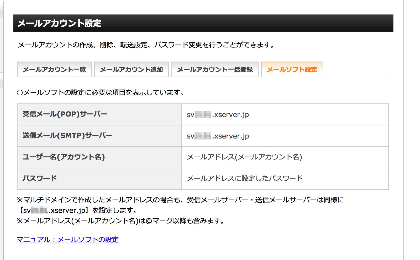 メールソフトの設定に必要な情報の確認