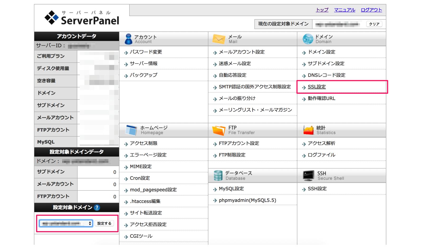 サーバーパネルから対象ドメインを選択してSSL設定を選択します