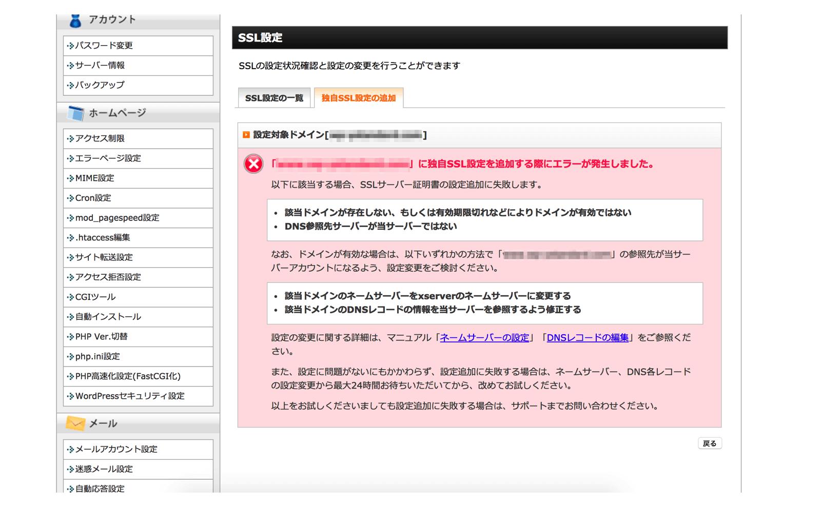 SSL追加でエラーが出るようであればドメインの設定を確認してください