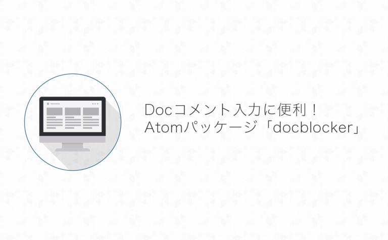 AtomでPHPDocや複数行コメントの入力がdocblockr使ってめちゃめちゃ楽になった