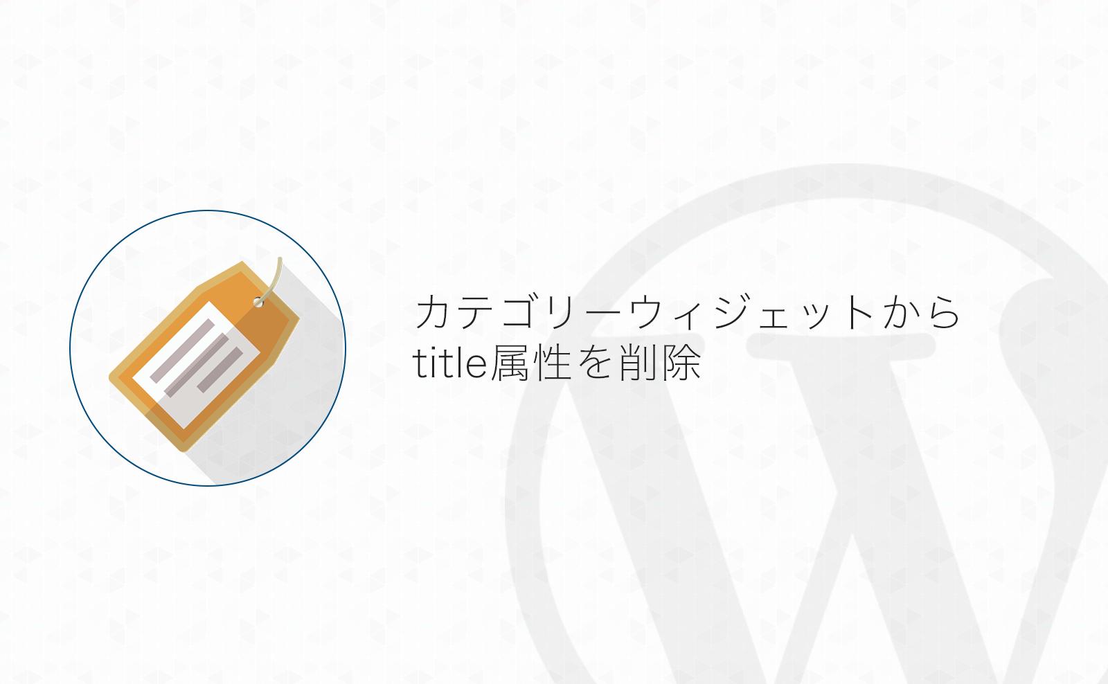 【WordPress】カテゴリーウィジェットのリンクからtitle属性を削除する方法
