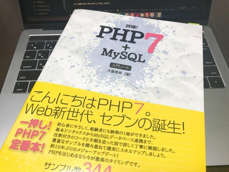PHP初心者でも作りたいものがあるなら「詳細!PHP 7+MySQL 入門ノート」が手元にあると心強い