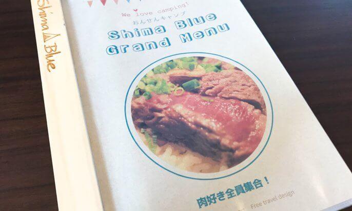 カフェ利用だけもOK!「Shima Blue Cafe」でゆったりご飯を食べてきた!