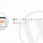 【WordPress】子テーマを使った時に親テーマのCSSが反映されない問題の対処方法
