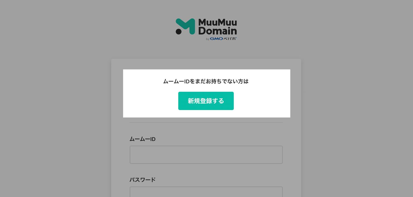 ムームードメインのアカウントを新規登録します