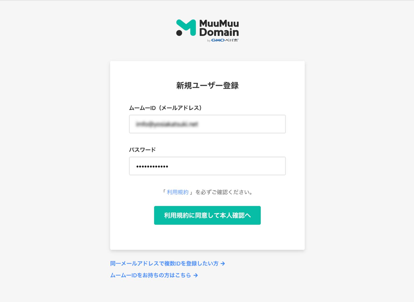 メールアドレスとパスワードを入力したら、アカウントの作成は完了です