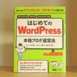 収益化ノウハウ入りテーマ付きで簡単にサイトを作れる!「はじめてのWordPress本格ブログ運営法」