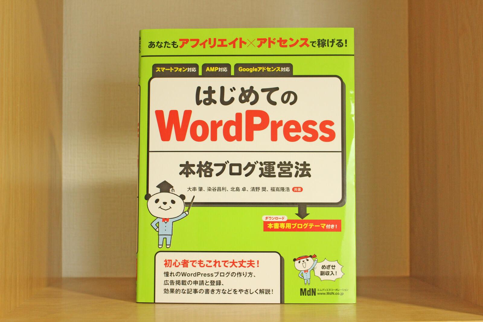 収益化ノウハウ入りサイトが簡単に作れる「あなたもアフィリエイト×アドセンスで稼げる!はじめてのWordPress本格ブログ運営法」