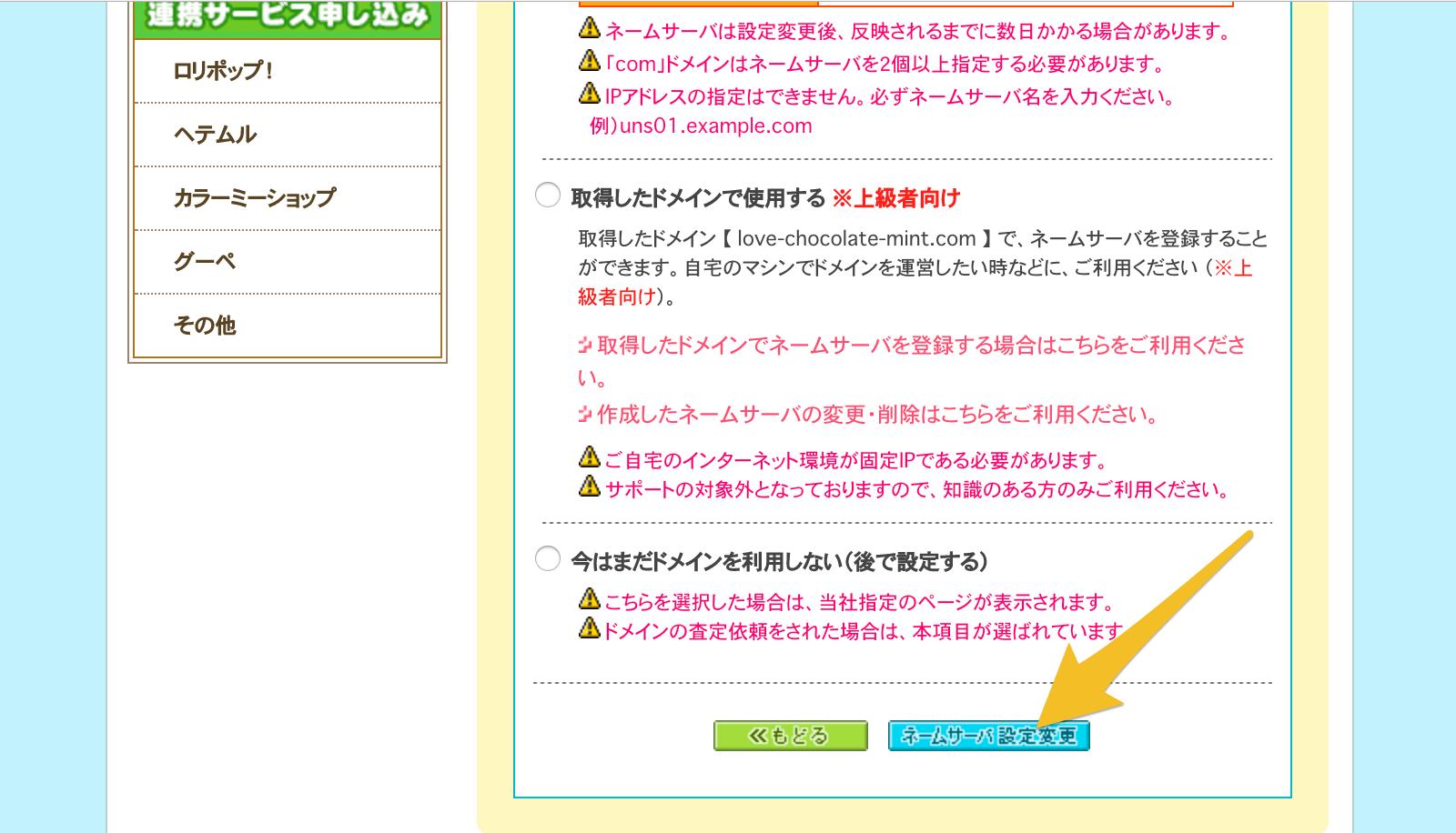 入力が完了したら、ネームサーバー設定変更ボタンを押して入力内容を確定します