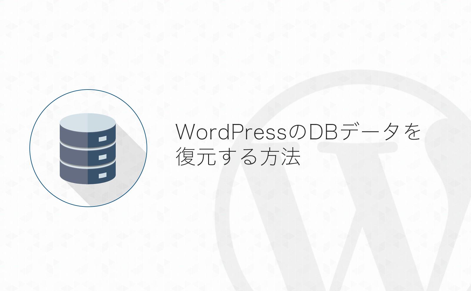WordPressのバックアップしたデータベースのデータを復元する方法