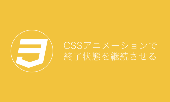 CSSアニメーションで終了状態を継続させる方法