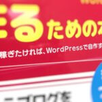 WordPressブログでお小遣い稼ぎを始めたい人に超オススメ「はじめてのブログをワードプレスで作るための本」