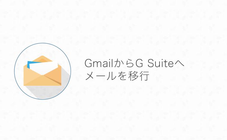 G SuiteのアカウントへGmailアカウントからメールを移行する方法