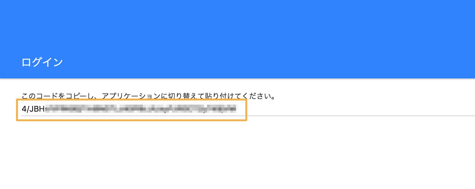 認証コードを取得、Gmailアカウントのすぐ下に入力